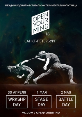 OPEN YOUR MIND / Experimental dance festival