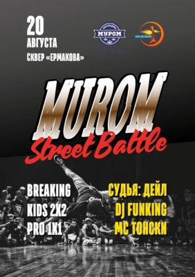 MUROM STREET BATTLE !!!