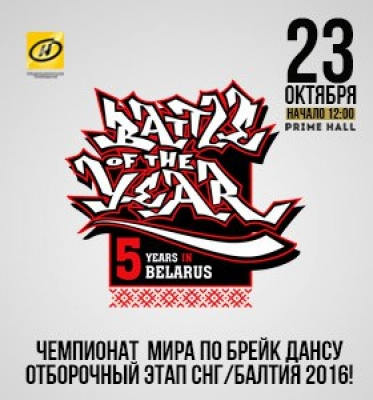 BATTLE OF THE YEAR СНГ / БАЛТИКА 2016