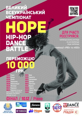 Hip-Hop battle HOPE