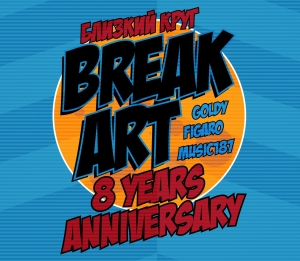 BREAK ART 8 YEARS ANNIVERSARY