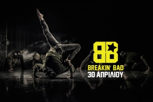 Breakin Bad Festival 2017