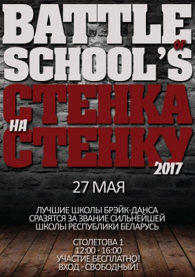 Battle of School's: СТЕНКА на СТЕНКУ 2017