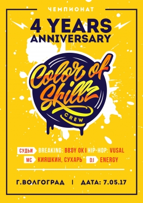 COLOR OF SKILLZ CREW ANNIVERSARY 4 YEARS