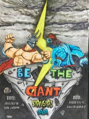 Be The Giant Bboy Battle 2017