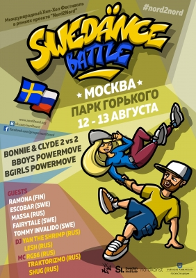 Swedance Battle - Nord2Nord Moscow Qualifier.