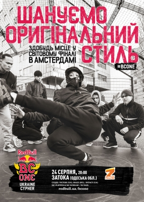 Red Bull BC One Ukraine Cypher 2017