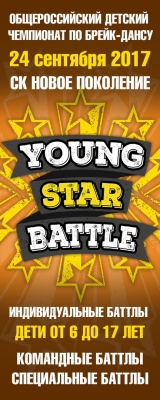 Young Star Battle 2017