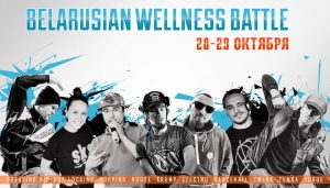 Belarusian Wellness Battle 2017