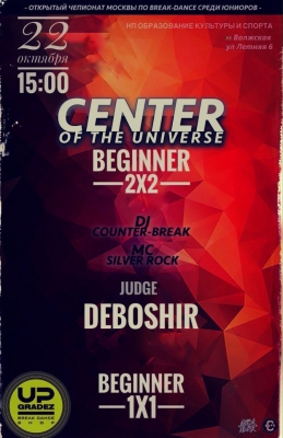 Сenter Of The Universe 3