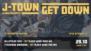 J-Town Get Down 2017