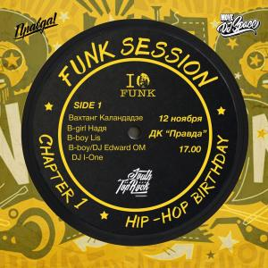 Funk Session 2017
