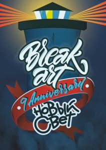 Break Art 9 Years Anniversary- Новый Свет
