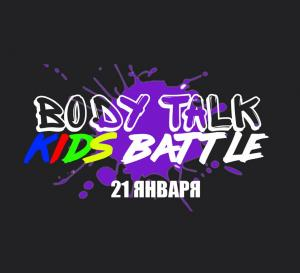 Body Talk Kids Battle 2018