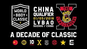 World Bboy Classic : China Qualifier 2018