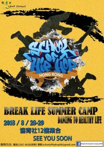 Break Life Summer Camp 2018