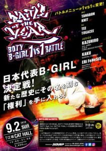 Battle Of The Year V-girl Japan 1vs1 2018