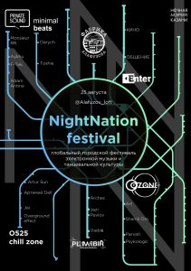 NightNation Festival 2018