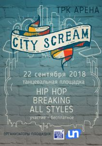 CITY SCREAM 2018