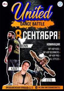 UNITED DANCE BATTLE 2018