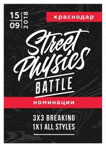 Street Physics Battle 2018