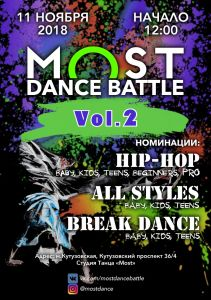 Most Dance Battle 2