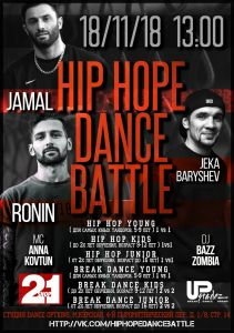 Hip Hope Dance Battle 2018