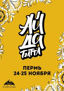 Ай да Баттл 2018