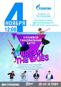 Break the skies battle (ГАЗПРОМ) 2018