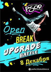OPEN BREAK UPGRADE BATTLE 2018