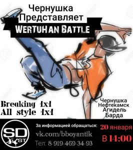 WerTuHan Battle 2018