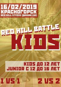 Red Hill Battle Kids 2019