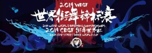 WDSF World Breaking Championship 2019