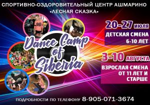 Dance Camp of Siberia 2019