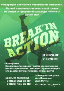 BREAK'IN ACTION 2019