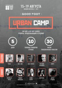 GOOD FOOT URBAN DANCE CAMP 2019