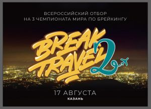 BREAK & TRAVEL 2019