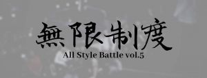 無限制度 All Style Battle 2019