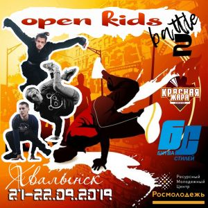 OPEN KIDS BATTLE  Хвалынск 2019
