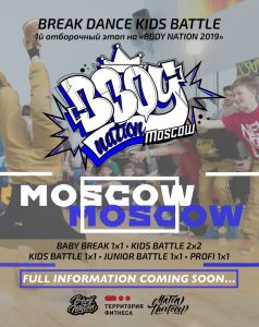 BBOY NATION MOSCOW 2019