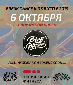 BBOY NATION KURSK 2019
