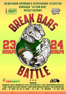 Break Bars Battle 2019